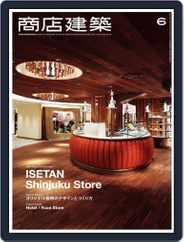 商店建築 shotenkenchiku (Digital) Subscription May 29th, 2015 Issue