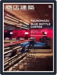 商店建築 shotenkenchiku (Digital) Subscription May 3rd, 2015 Issue