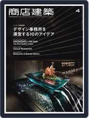 商店建築 shotenkenchiku (Digital) Subscription March 30th, 2015 Issue