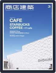 商店建築 shotenkenchiku (Digital) Subscription March 2nd, 2015 Issue