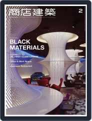 商店建築 shotenkenchiku (Digital) Subscription February 2nd, 2015 Issue