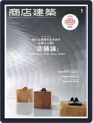 商店建築 shotenkenchiku (Digital) Subscription December 26th, 2014 Issue
