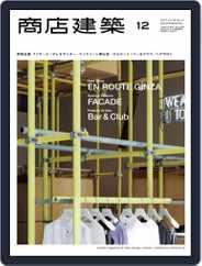 商店建築 shotenkenchiku (Digital) Subscription December 3rd, 2014 Issue