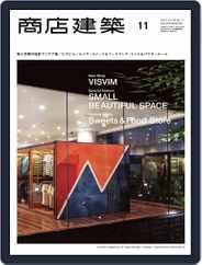 商店建築 shotenkenchiku (Digital) Subscription November 5th, 2014 Issue