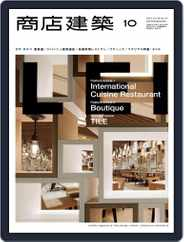 商店建築 shotenkenchiku (Digital) Subscription October 2nd, 2014 Issue