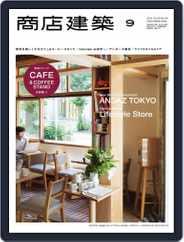 商店建築 shotenkenchiku (Digital) Subscription August 27th, 2014 Issue