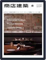 商店建築 shotenkenchiku (Digital) Subscription July 27th, 2014 Issue