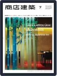 商店建築 shotenkenchiku (Digital) Subscription June 27th, 2014 Issue