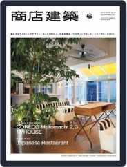 商店建築 shotenkenchiku (Digital) Subscription May 29th, 2014 Issue