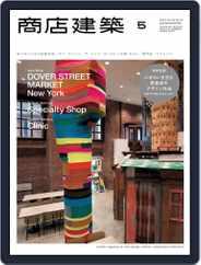 商店建築 shotenkenchiku (Digital) Subscription May 1st, 2014 Issue