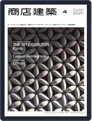 商店建築 shotenkenchiku (Digital) Subscription March 30th, 2014 Issue
