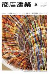 商店建築 shotenkenchiku (Digital) Subscription March 3rd, 2014 Issue