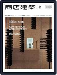 商店建築 shotenkenchiku (Digital) Subscription January 27th, 2014 Issue