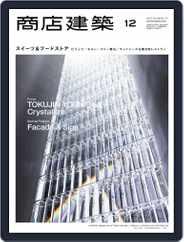 商店建築 shotenkenchiku (Digital) Subscription December 5th, 2013 Issue