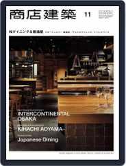 商店建築 shotenkenchiku (Digital) Subscription November 1st, 2013 Issue