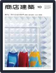 商店建築 shotenkenchiku (Digital) Subscription October 4th, 2013 Issue