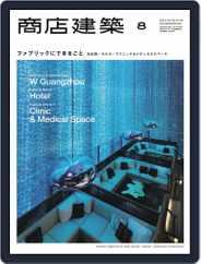 商店建築 shotenkenchiku (Digital) Subscription August 1st, 2013 Issue