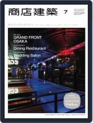 商店建築 shotenkenchiku (Digital) Subscription July 4th, 2013 Issue