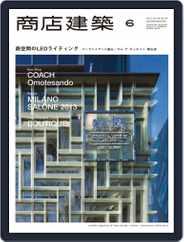 商店建築 shotenkenchiku (Digital) Subscription June 4th, 2013 Issue