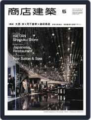 商店建築 shotenkenchiku (Digital) Subscription May 1st, 2013 Issue