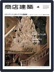 商店建築 shotenkenchiku (Digital) Subscription April 1st, 2013 Issue