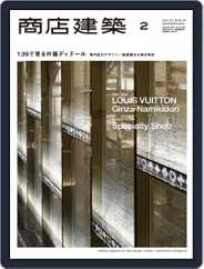 商店建築 shotenkenchiku (Digital) Subscription February 7th, 2013 Issue