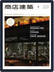 商店建築 shotenkenchiku (Digital) Subscription December 31st, 2012 Issue