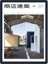 商店建築 shotenkenchiku (Digital) Subscription November 1st, 2012 Issue