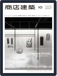 商店建築 shotenkenchiku (Digital) Subscription October 4th, 2012 Issue