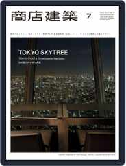 商店建築 shotenkenchiku (Digital) Subscription July 6th, 2012 Issue
