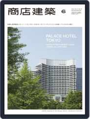 商店建築 shotenkenchiku (Digital) Subscription May 29th, 2012 Issue