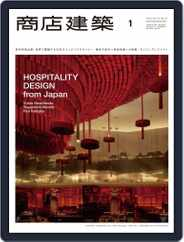 商店建築 shotenkenchiku (Digital) Subscription January 12th, 2012 Issue