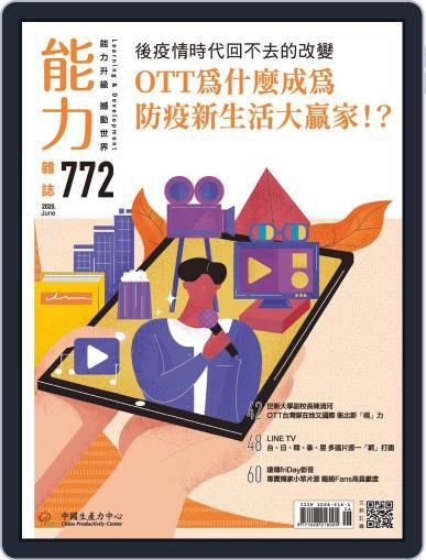 Learning & Development Monthly 能力雜誌 June 5th, 2020 Digital Back Issue Cover