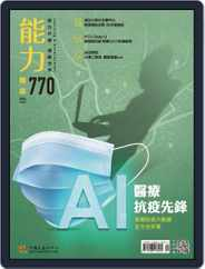 Learning & Development Monthly 能力雜誌 (Digital) Subscription April 6th, 2020 Issue