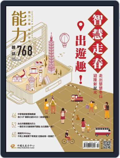 Learning & Development Monthly 能力雜誌 February 5th, 2020 Digital Back Issue Cover
