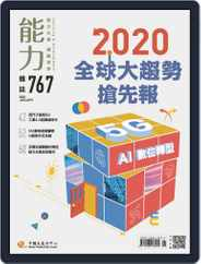 Learning & Development Monthly 能力雜誌 (Digital) Subscription January 7th, 2020 Issue