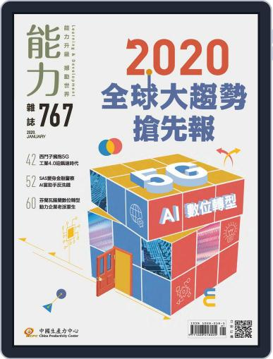 Learning & Development Monthly 能力雜誌 January 7th, 2020 Digital Back Issue Cover
