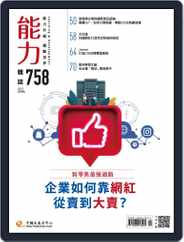 Learning & Development Monthly 能力雜誌 (Digital) Subscription April 3rd, 2019 Issue
