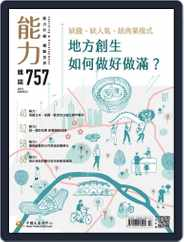 Learning & Development Monthly 能力雜誌 (Digital) Subscription March 5th, 2019 Issue