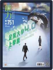 Learning & Development Monthly 能力雜誌 (Digital) Subscription September 4th, 2018 Issue