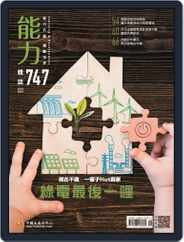 Learning & Development Monthly 能力雜誌 (Digital) Subscription May 3rd, 2018 Issue