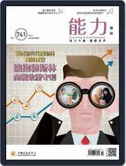 Learning & Development Monthly 能力雜誌 (Digital) Subscription November 6th, 2017 Issue