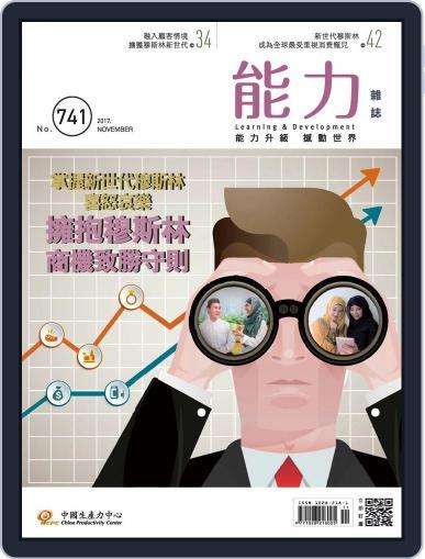 Learning & Development Monthly 能力雜誌 November 6th, 2017 Digital Back Issue Cover