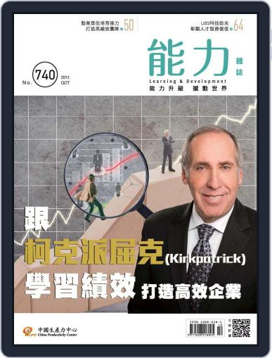 Learning & Development Monthly 能力雜誌 October 6th, 2017 Digital Back Issue Cover