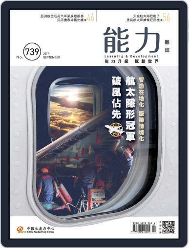 Learning & Development Monthly 能力雜誌 September 6th, 2017 Digital Back Issue Cover