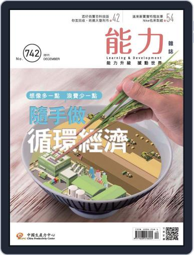 Learning & Development Monthly 能力雜誌 July 15th, 2017 Digital Back Issue Cover