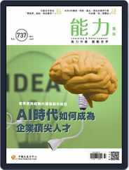 Learning & Development Monthly 能力雜誌 (Digital) Subscription July 13th, 2017 Issue