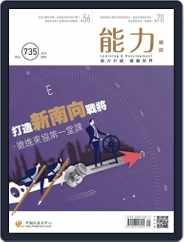 Learning & Development Monthly 能力雜誌 (Digital) Subscription May 12th, 2017 Issue