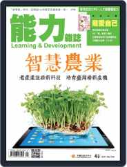 Learning & Development Monthly 能力雜誌 (Digital) Subscription April 23rd, 2017 Issue