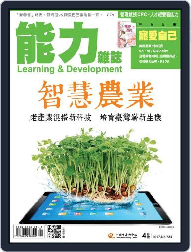 Learning & Development Monthly 能力雜誌 April 23rd, 2017 Digital Back Issue Cover